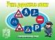 Учим дорожные знаки. Развивающая игра